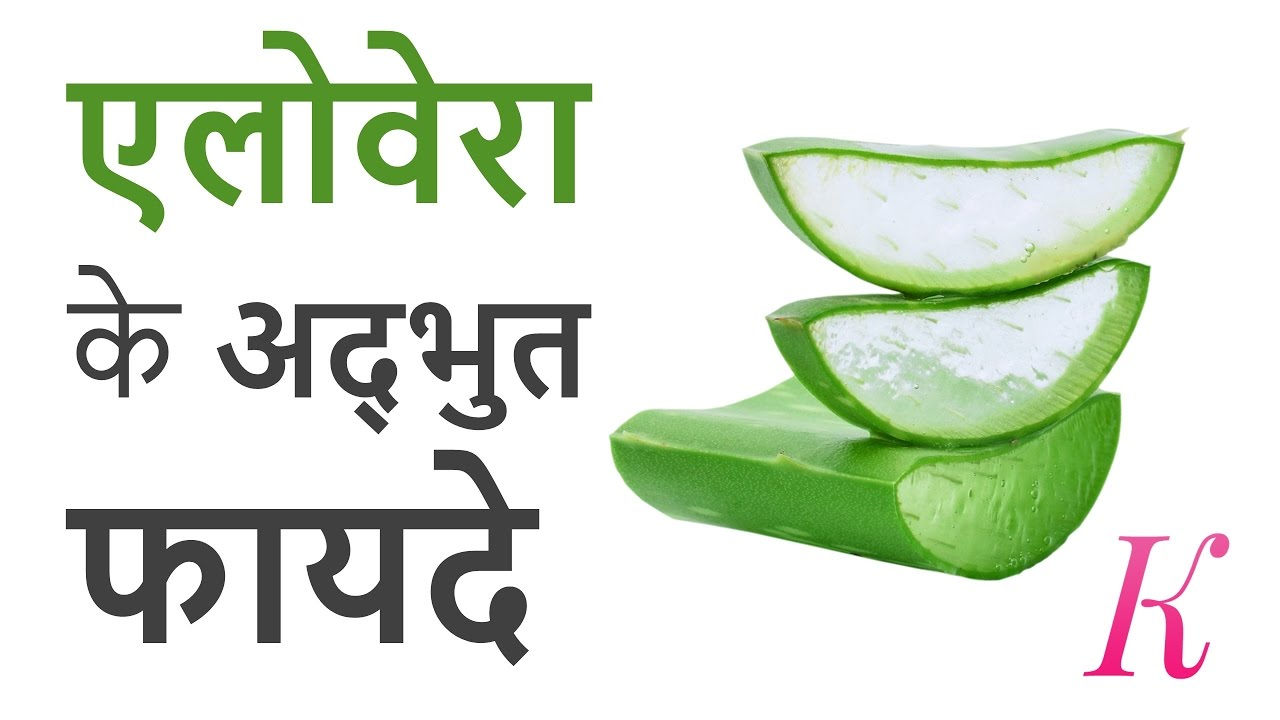 एल व र क अद भ त फ यद Awesome Health Benefits Of Aloe Vera In Hindi Youtube