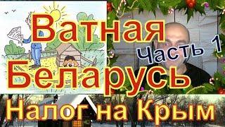 Ватная Беларусь. ч.1. Налог на Крым
