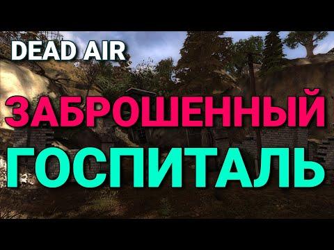 DEAD AIR #35: ЗАБРОШЕННЫЙ ГОСПИТАЛЬ