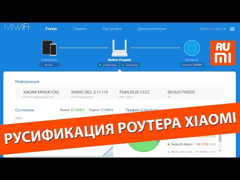 RUMIWIFI - Русификация роутера Xiaomi китайской прошивки