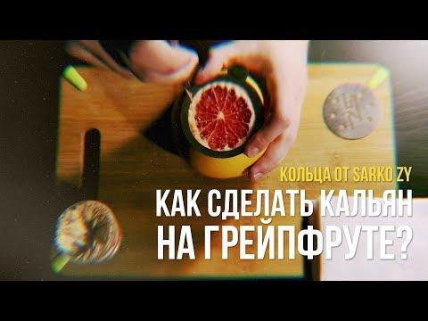Как сделать кальян на грейпфруте? Кольца для фруктовых чаш от Sarko Zy!