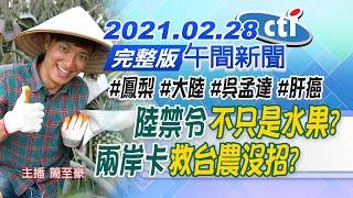 【中天午報】20210228 陸禁令「不只是水果?」 兩岸卡「救台農沒招?」