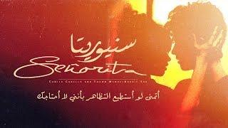 أغنية شون مينديز وكاميلا كابيلو - سينوريتا مترجمة بالعربي / Shawn Mendes, Camila Cabello - Señorita
