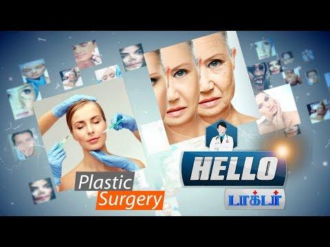 Hello Doctor - Plastic surgery  [Epi 694]