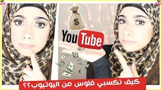 كيف تكسب فلوس من اليويتوب؟ | ?How Youtubers Get Paid