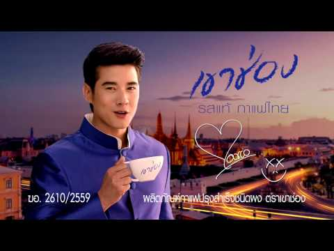 โฆษณากาแฟเขาช่อง มาริโอ้ ชุดพร้อมเสิร์ฟทั่วโลก