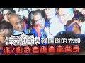 韓粉搶摸禿頭 韓國瑜受傷!2禿頭替身護駕「頭被打好幾下」 | 台灣蘋果日報