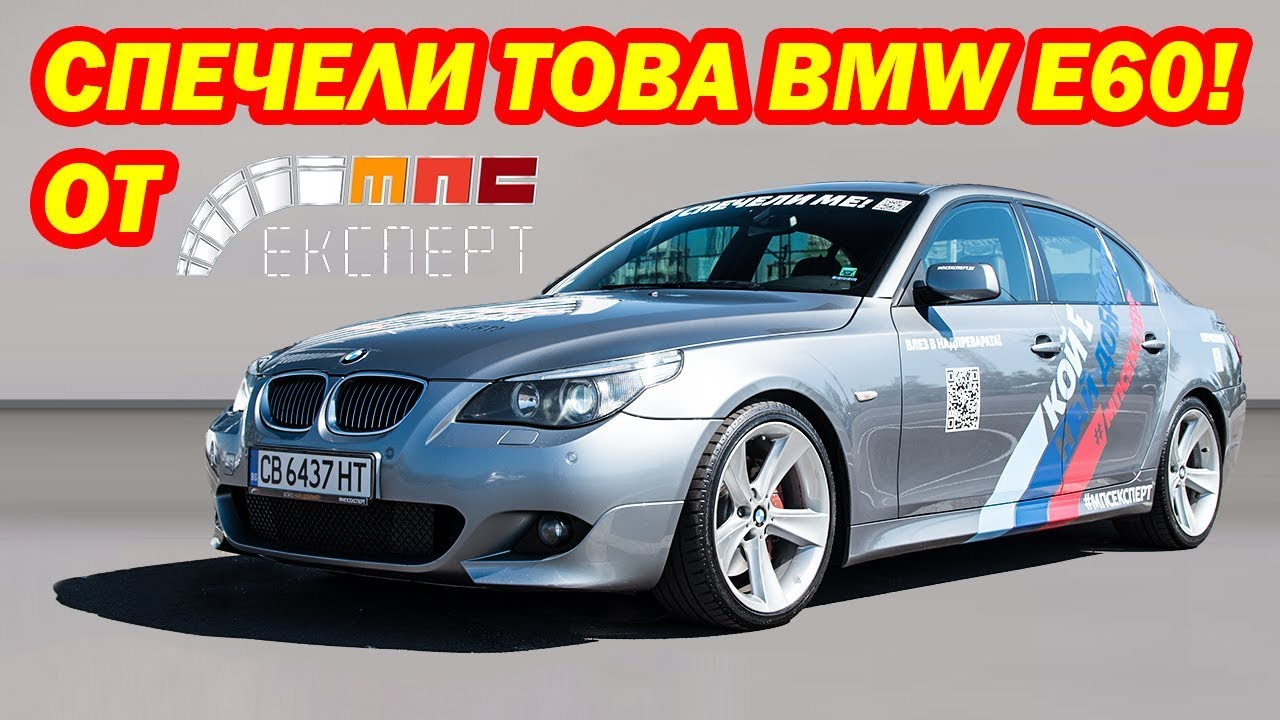 Спечели BMW E60!