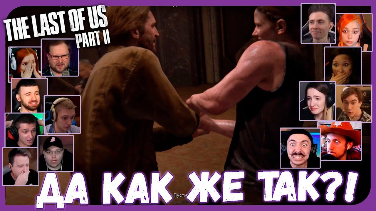 Реакции Летсплейщиков на Выстрел в Томми из The Last of Us 2