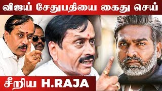 H.Raja Angry Reaction | Vijay Sethupathi