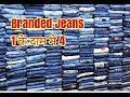Tank road jeans wholesale market | cheapest jeans market in delhi