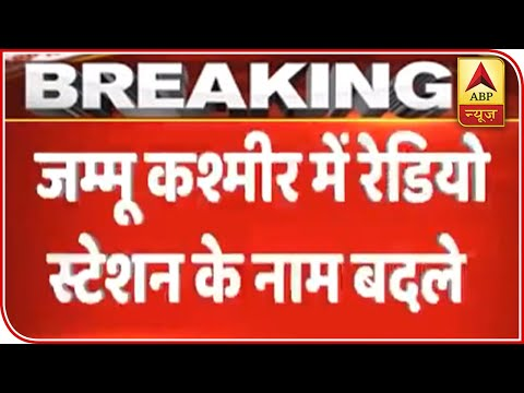 Radio Stations In Jammu, Srinagar And Leh Renamed | ABP News