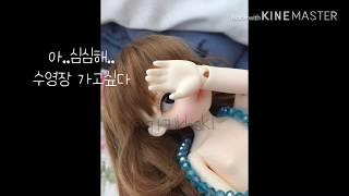 구체관절인형 스토리/수영장/BJD/카키khaki