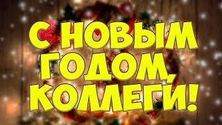 Поздравление С Новым Годом Коллегам! #5 Красивые Новогодние Поздравления от #ZOOBE #Зайки