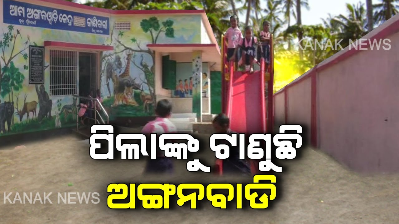 Model Anganwadi From Kandhamal Different Types Of Drawing On Wall To Attract Children Youtube