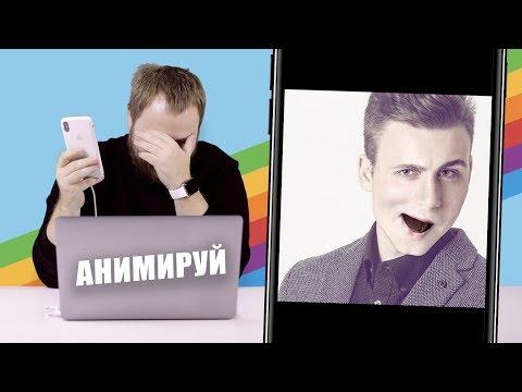 АНИМИРУЙ ФОТО НА iPHONE