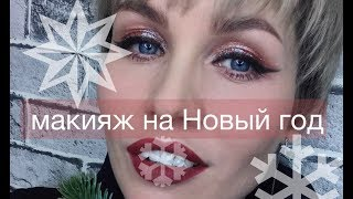 Анна Измайлова Новогодний макияж с блестками