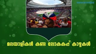 Russia World Cup - A Mallu Experience