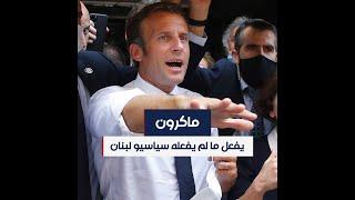 ماكرون.. يفعل ما لم يفعله سياسيو لبنان