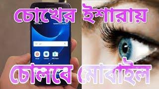 চোখের ইশারায় চলবে মোবাইল ১০০% সত্য / Apps Review Bangla 2019