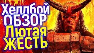 Хеллбой 2019: Красная ЖЕСТЬ/Обзор Фильма