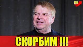 Скончался Михаил Кокшенов! Народный Артист России!