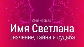 Значение имени Светлана: карма, характер и судьба