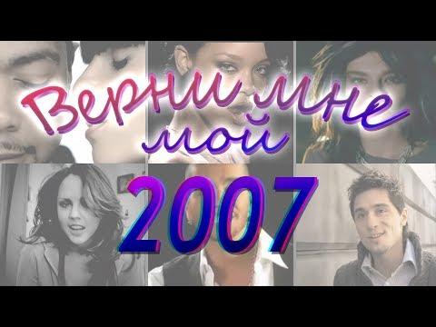 старые русские клипы 2007 года