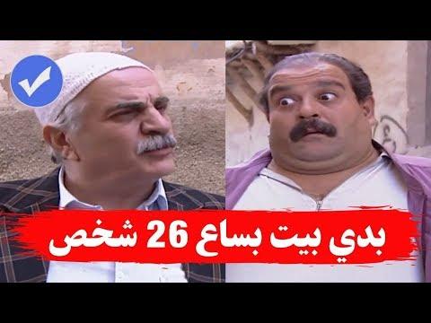 ختيار تزوجوا بناتو والبيت صار فاضي وراح يبيع غراضهم شوفو شوصار مرايا