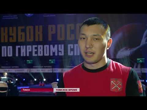 В Томск съехались лучшие гиревики России