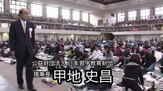 第17回日本習字全国席書大会(福岡大会・2017年1月5日)