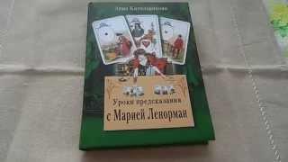 "Обзор книги ""Уроки предсказаний с М. Ленорман"""