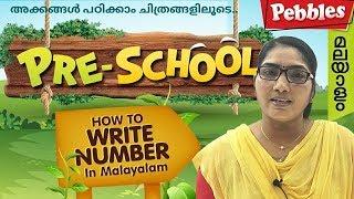 Malayalam Kids Preschool | How to Write Numbers in Malayalam | Learn Numbers  Educational Videos