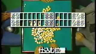 桜井章一 イカサマ技② 伝説の雀鬼の麻雀牌さばき