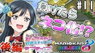 【ラブライブ!スクスタ】相良茉優、久保田未夢、楠木ともりで『マリオカート8DX』!#11(後編)