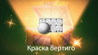 ВЫПАЛА НОВАЯ АНИМИРОВАННАЯ КРАСКА! / ОТКРЫТИЕ КОНТЕЙНЕРОВ в ТАНКИ ОНЛАЙН