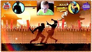 Shadow Fight 2 - БИТВА С ЭДВИНОМ #2 Мои игры на планшете Обзор Android Gameplay IMAC