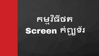 Good free screen recorder software [Khmer]