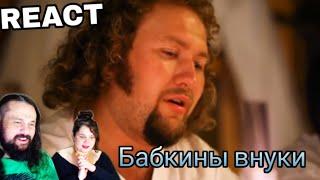 VOCAL COACHES REACT Бабкины внуки   Не для меня