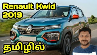 Renault Kwid Review in Tamil   தமிழ் ஆட்டோமொபைல்ஸ்