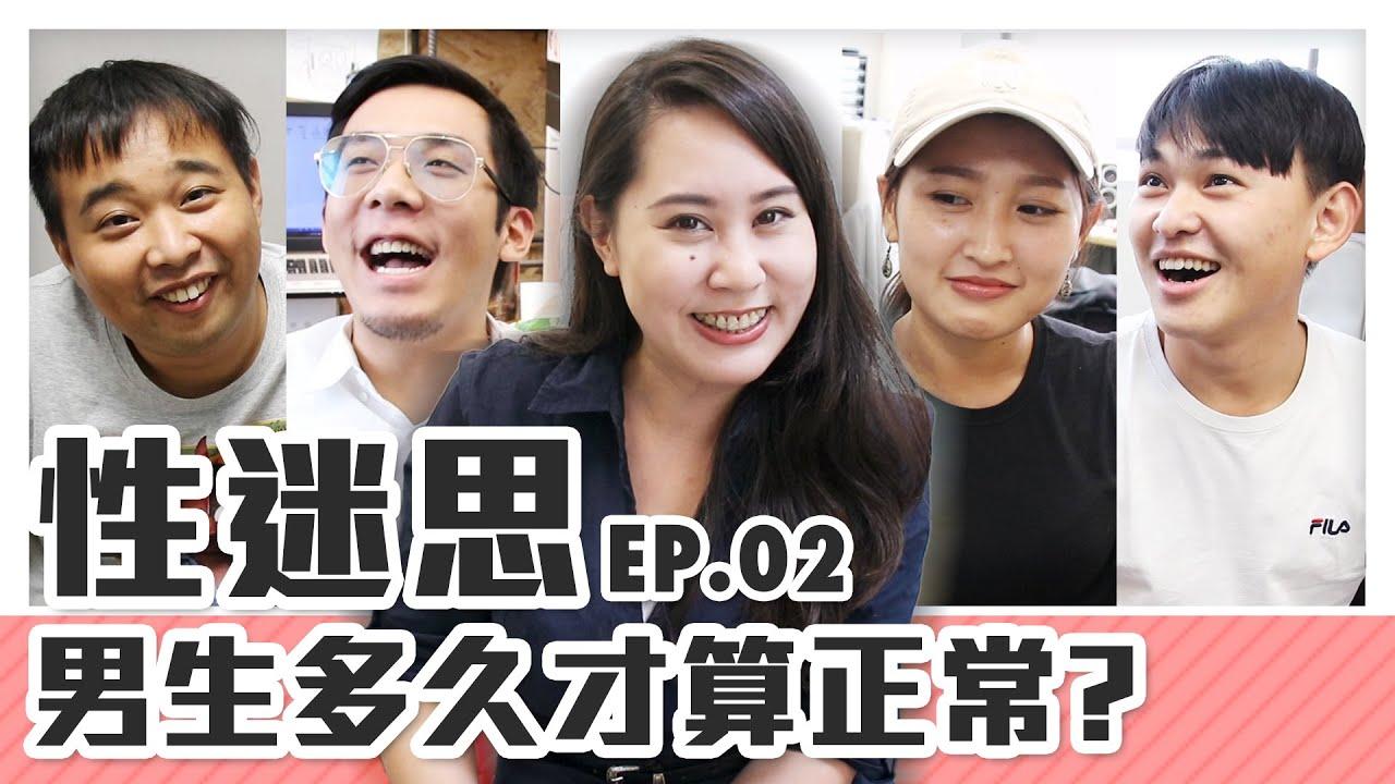 【蘇瀅駕訓班EP2】男生高潮會呻吟嗎 - YouTube