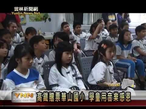 雲林新聞網-古坑高鐵贈票華山學童