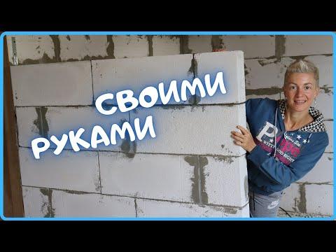 Начали ОТДЕЛКУ в ПРИСТРОЙКЕ   ПЕРЕГОРОДКА из ГАЗОБЕТОНА своими руками