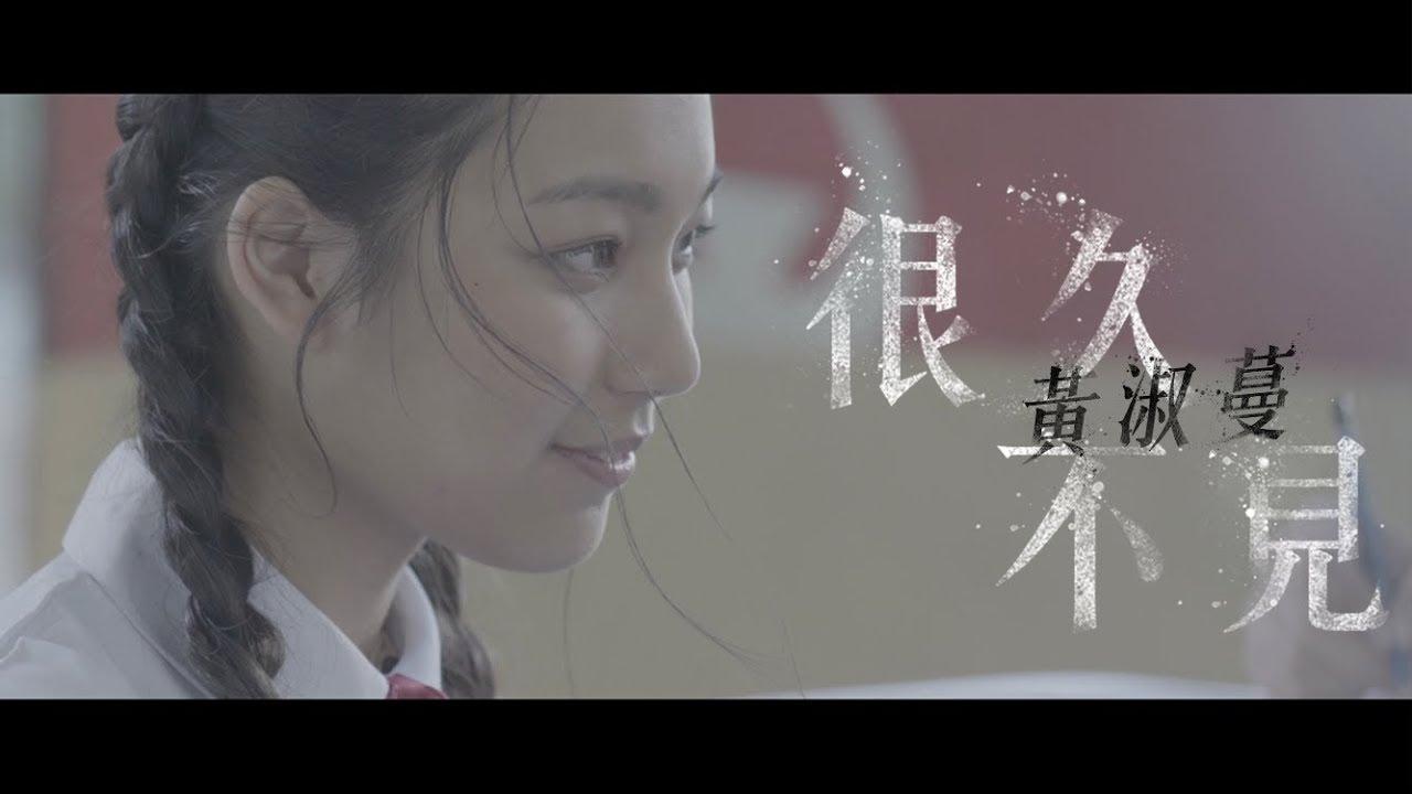 黃淑蔓 Feanna Wong - 很久不見 (Official Music Video) - YouTube