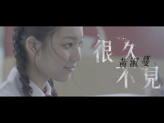 黃淑蔓 Feanna Wong - 很久不見 (Official Music Video)