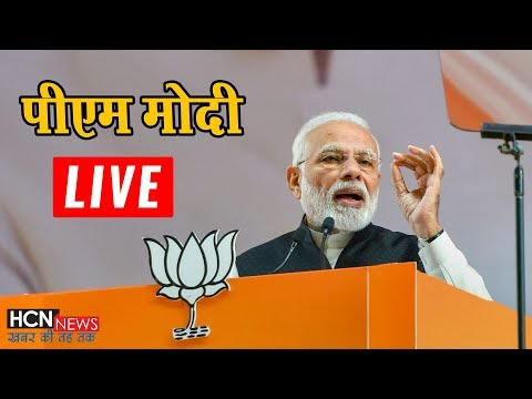 HCN News | पीएम मोदी गुजरात से Live | PM Modi Live From Guru Gobind Singh Hospital at Gujarat