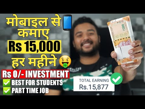 ✅ Earn Money Online from Mobile in 2021 (Students) 🔥 Ghar Baithe Online Paise Kaise Kamaye