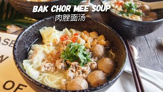 How to cook Bak Chor Mee 肉脞面 Minced Meat Noodles -Inspired by Blk 85 Bedok Nth