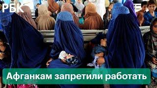 В Кабуле женщинам запретили работать на «мужских» должностях. Новые правила талибов в Афганистане