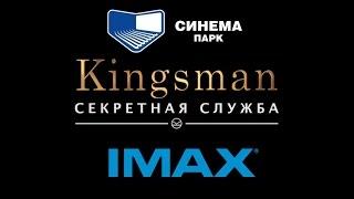 «Kingsman: Секретная служба» - Почему нужно смотреть именно в IMAX!